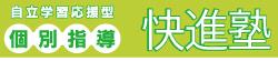 国分寺新町のユニークな学習塾/快進塾