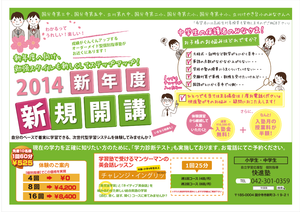 快進塾チラシ表140301